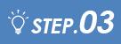 STEP.03