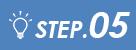 STEP.05